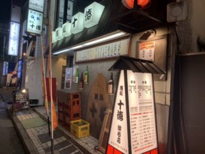 渋谷大衆居酒屋