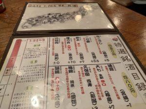 十徳日本酒メニュー