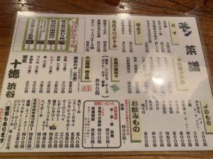十徳食事メニュー