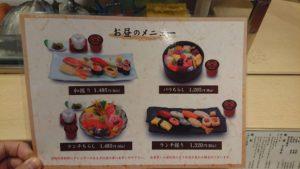 寿司清のランチメニュー