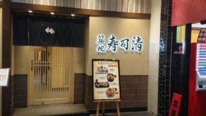 寿司清の写真