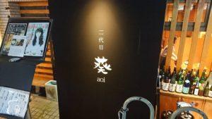 二代目葵の看板の写真