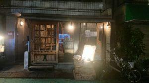 魚魚権の店外写真