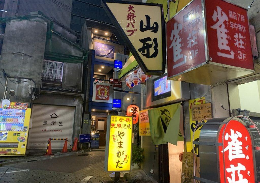 パブ山形 渋谷