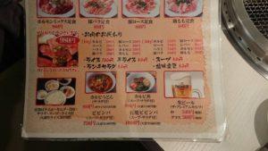 寿亭のランチメニュー
