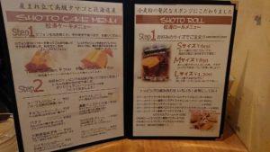 松涛カフェのメニュー