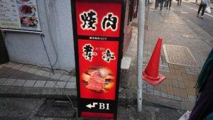 寿亭の看板