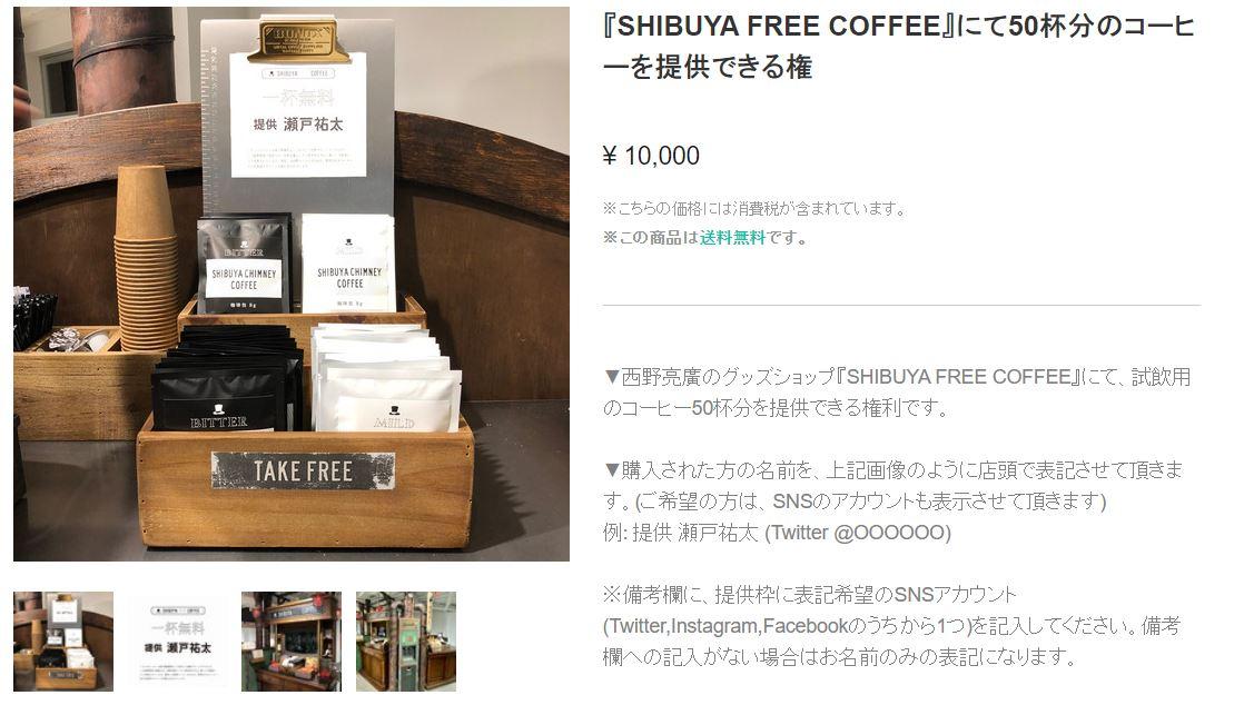 SHIBUYA FREE COFFEE