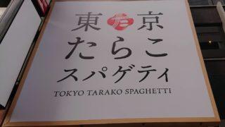 東京たらこスパゲティの看板