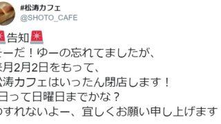 松濤カフェのツイート