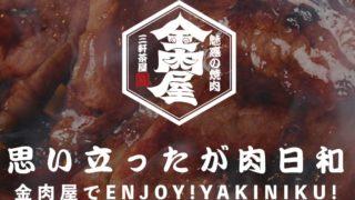 金肉屋のロゴ