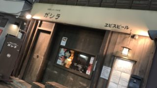 ガシラ渋谷店 外観