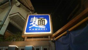 KAWAKEIの外観
