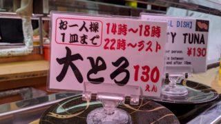 天下寿司の大トロの値段表