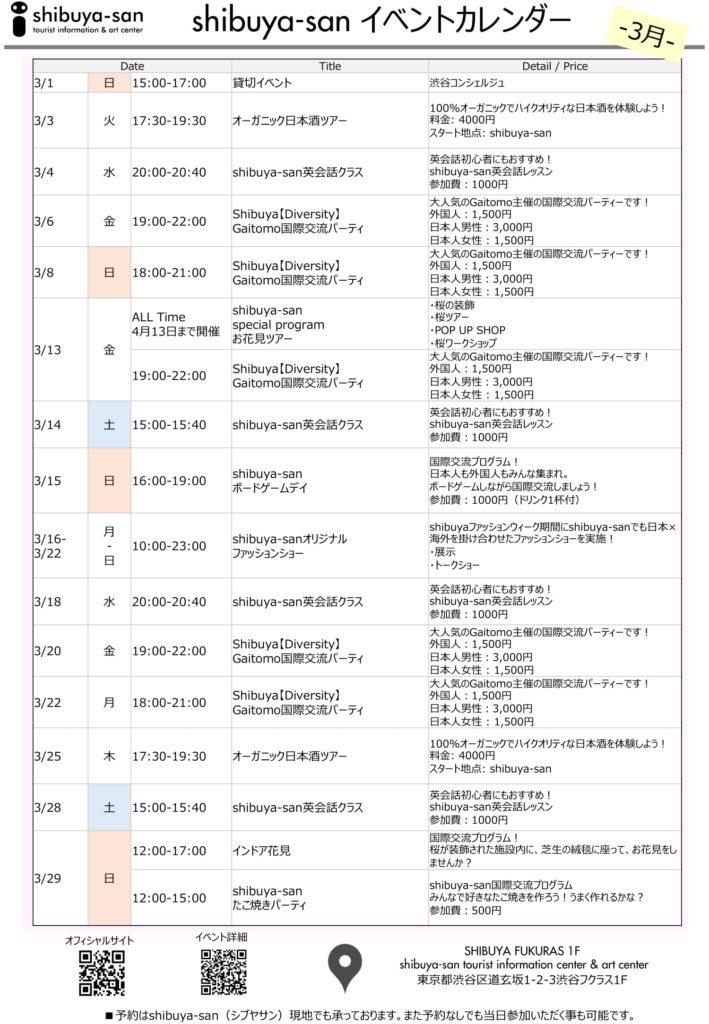 shibuya-san(シブヤサン)のイベント予定表