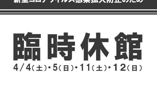 東急プラザ渋谷臨時休館