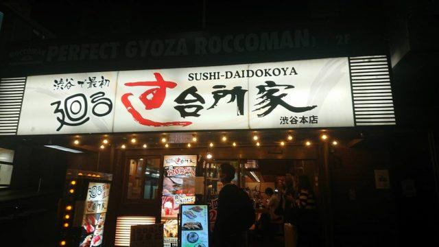 daidokoroya