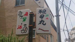 和田丸の看板